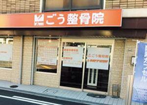 clinic_photo.jpg