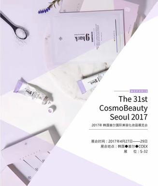COSMOBeauty Seoul 2017