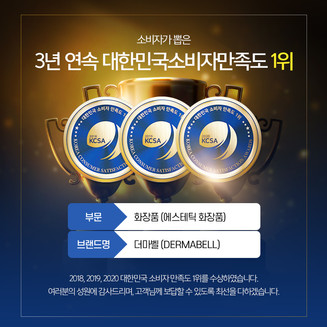Dermabell receives 1st place Korea Consumer Satisfaction Awards for 3 consecutive years !