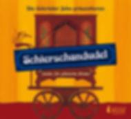 schierschandudel_cd_cover.jpg
