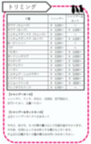 HP用 トリミング料金表18127.png