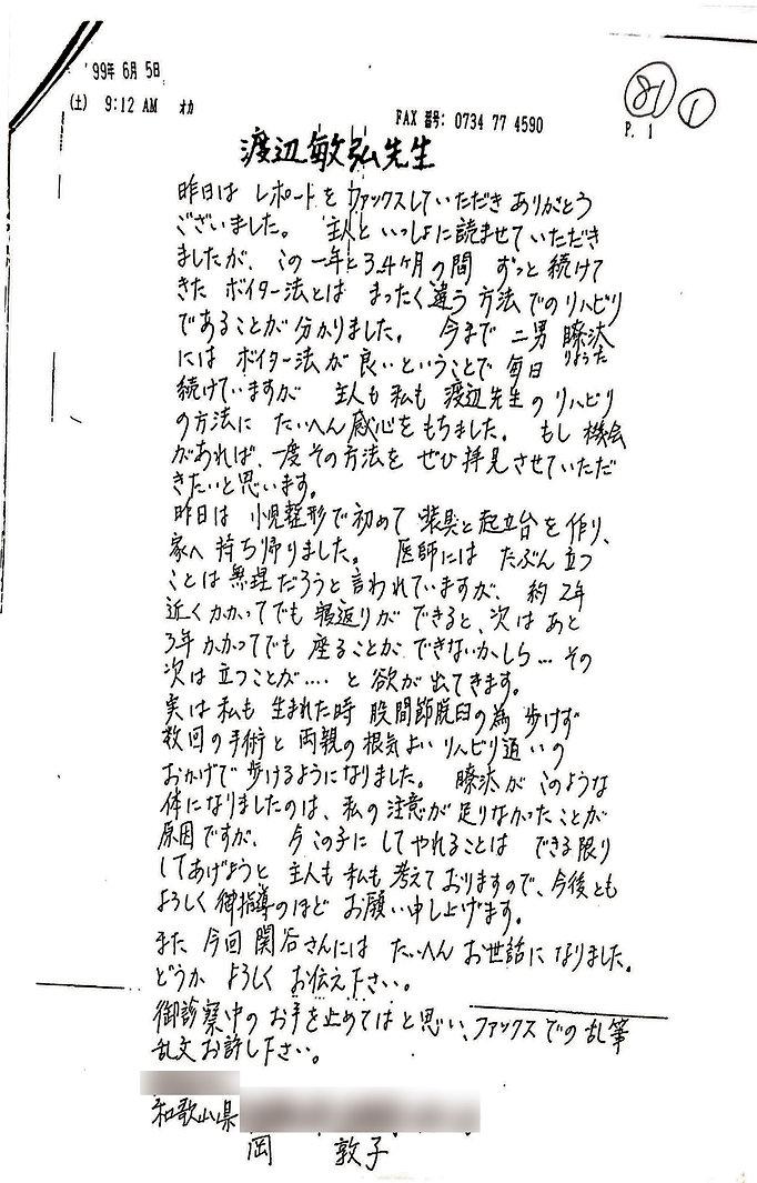 スキャン-2019-02-22.jpg
