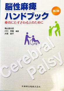 脳性麻痺, 小児リハビリ, あゆみホーム, 愛媛, 松山市