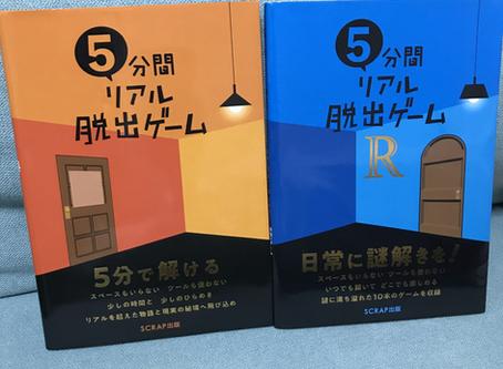 謎解き本おすすめ3選!!