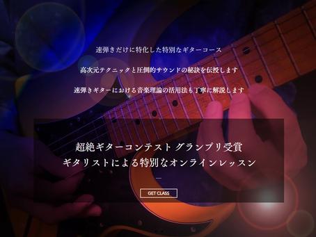 『速弾きギター特別コース』専用オンラインレッスンページを追加しました!