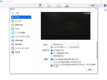 Zoomビデオ設定.png