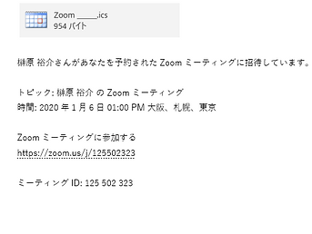 Zoomミーティング招待メール.png