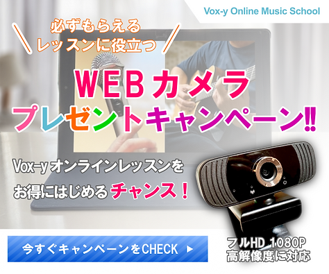 WEBカメラ プレゼント バナー600×500.png