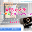 【WEBカメラ プレゼントキャンペーン】オンライン楽器レッスンをはじめると必ずもらえちゃう!!Vox-yオンライン音楽教室