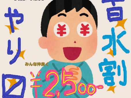 【12/23まで限定】平日水曜割はじめます。福崎店