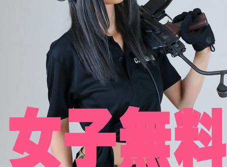 神戸店:11月22日(日) 女子無料Day!