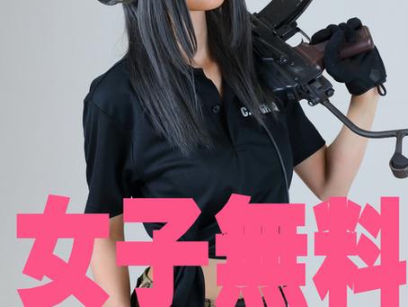 神戸店:4月18日(日) 女子無料Day!