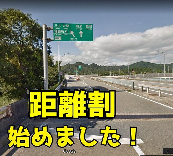 距離割 福崎 四角.jpg