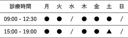 診療時間の表.png
