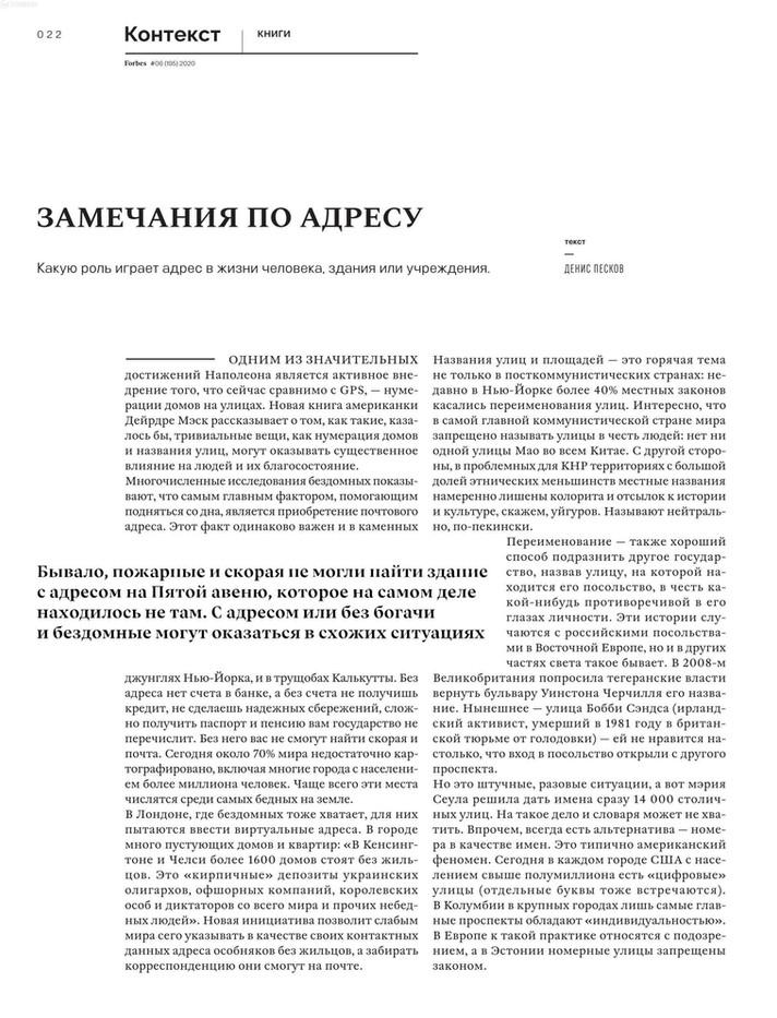 Forbes статья_Страница_2.jpg