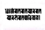 Prajnaparamita Lendza.jpg