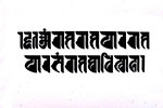 Mantra Prajnaparamita (Lendza)