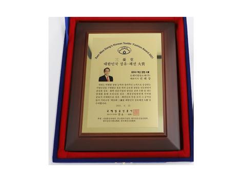 도레이첨단소재(주) 전해상 사장 - '2021 삼우당 섬유패션 대상' 최우수 혁신경영대상 수상