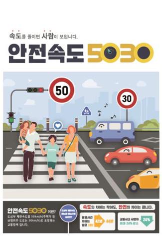17일부터  차량속도 일반도로  50㎞, 이면도로  30㎞ -「안전속도 5030」