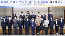 아모레퍼시픽, 경기도 중학생 위한 '진로체험 활성화' 업무협약 체결