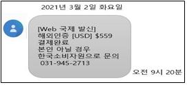 1372소비자상담센터·한국소비자원을 사칭한 스미싱 피해 주의
