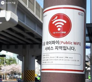 4배 빠른 서울시 공공와이파이  '까치온' 팡팡
