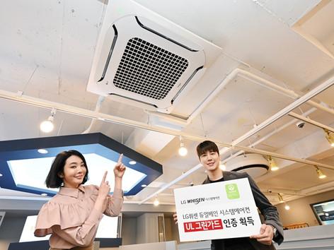 LG 휘센 듀얼베인 시스템 에어컨, 업계 최초 'UL 그린가드' 인증 획득