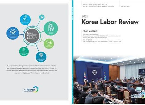노사발전재단, 2021년 1호「Korea Labor Review」발간