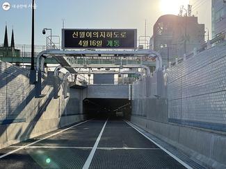 신월여의지하도로  16일 개통 -  요금은 2,400원, 제한 속도는 80㎞/h, 신월~여의나루 8분