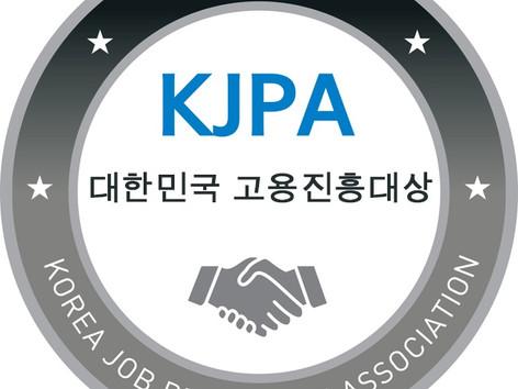 고용진흥협회, 대한민국고용진흥대상 신설