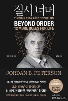 조던 피터슨 전 하버드대 심리학 교수의 '질서 너머'가 3주 연속 베스트셀러 종합 1위
