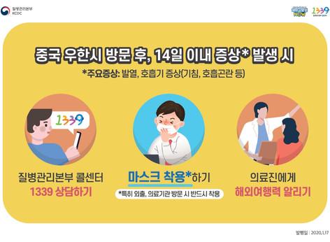 건강 안전 비상 -우한 폐렴 증상과 예방법