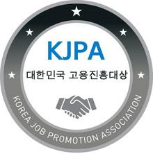 대한민국고용진흥대상 신청  8월말 접수 마감
