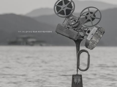 제16회 제천국제음악영화제 공식포스터 공개