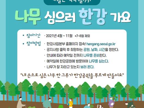 나무 심으러 한강 가요! 식목월 캠페인 참여자 모집