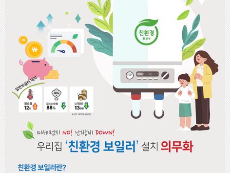 서울시. 친환경보일러 추가 지원 14일부터 접수…취약계층 우선