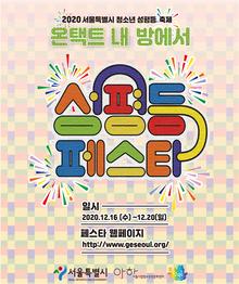 서울시, 온라인 청소년 성평등 축제 '온택트, 내 방에서 성평등 페스타' 개최