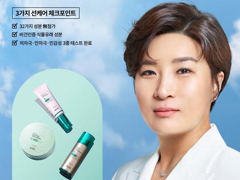 AHC , 박세리 공동 개발 -선케어 라인 '세이프 온' 출시
