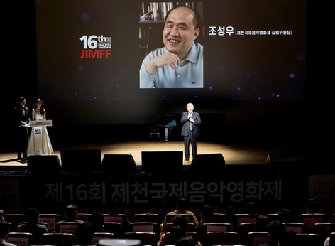 영화와 음악으로 전한 '위로와 힐링' 제16회 제천국제음악영화제 17일 막 내려