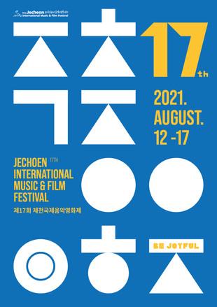 제17회 제천국제음악영화제공식 포스터 & 슬로건 '다짐 : BE JOYFUL' 공개!