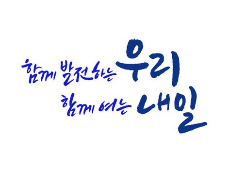 노사발전재단, 창립 제14주년 기념식 및 비전선포식 개최