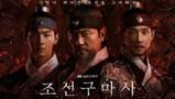 SBS 월화 드라마 '조선구마사'  2회만 중국풍 논란에 전격 방송폐지 결정