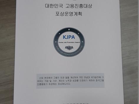 한국고용진흥협회 - 2021년 대한민국 고용진흥대상 포상 운영계획서 제작완료 . 배포