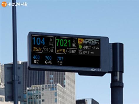 서울시내 버스정류소의 '버스정보안내단말기(BIT : Bus Information Terminal)' 더 똑똑해진다.