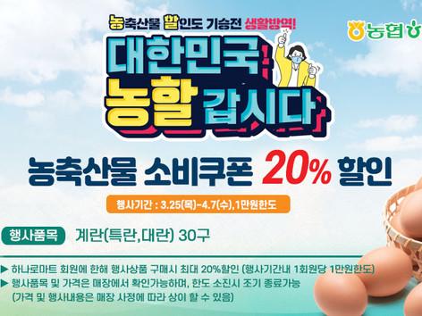 농협하나로마트, '농할갑시다' 계란 20% 할인!