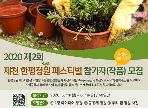 2020 제2회 제천 한평정원 페스티벌 참가자 모집 - 주민 참여를 통한 걷고 싶은 도시, 모두의 정원 만들기 -