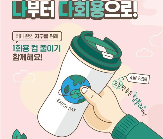 맥도날드- 지구의 날 4월 22일   개인컵(텀블러)을 이용 고객 무료 커피 제공
