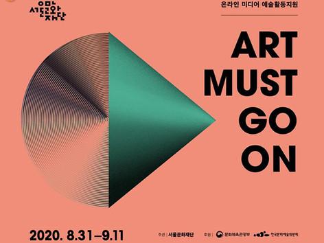 서울시 -  비대면 온라인 창작활동 지원…총 30억 공모