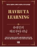 """한국고용진흥협회 부회장 최일수 교수 """"유대인의 하브루타 러닝"""" 출간"""