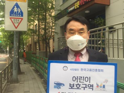 곽영환 고용진흥협회 회장(목원대 교수) '어린이교통안전  챌린지 동참